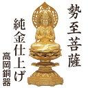 守護本尊(八体仏)「勢至菩薩」純金仕上げ 高岡銅器 仏像≪送料無料≫