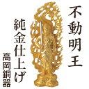 守護本尊(八体仏)「不動明王」純金仕上げ 高岡銅器 仏像≪送料無料≫