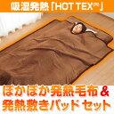 吸湿発熱ホットテックス(R)マイクロファイバー衿ぐり毛布+敷きパッド(HOT TEX ぽかぽか発熱毛布&ぽかぽか発熱敷きパッドセット)【はぴねすくらぶラジオショッピング】