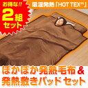 吸湿発熱ホットテックス(R)マイクロファイバー衿ぐり毛布+敷きパッド2組セット(HOT TEX ぽかぽか発熱毛布&ぽかぽか発熱敷きパッドセット)【はぴねすくらぶラジオショッピング】