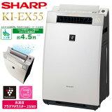 SHARP 加湿空気清浄機 KI-EX55-W<ホワイト>