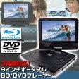 9インチ液晶 ポータブルブルーレイ/DVDプレーヤー APB-0901【送料無料】