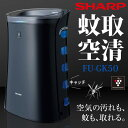SHARP 蚊取り機能付き空気清浄機「蚊取空清」 FU-GK50【送料無料】