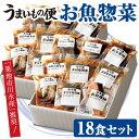 「築地市川水産」推奨!旨いもの便 お魚惣菜<18食セット>【送料無料】