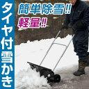 ラクに動かせる軽量タイヤ付雪かき!除雪・雪掻きシャベル 雪かきスコップ軽量タイヤ付ショベル U-ザック(雪かき 除雪 スコップ シャベル)