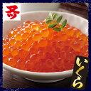 北海道産いくら醤油漬<500g>