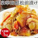 海鮮松前漬け(500g×2袋)