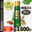薬用発毛促進剤 新髪24潤成 250mL【送料無料】