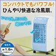 小型冷風扇「スイングクール」
