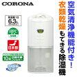 コロナ コンプレッサー式除湿機(CORONA)