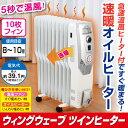 ウィングウェーブツインヒーター(5秒で温風!急速温風機能搭載!オイルヒーター)【はぴねすくらぶ】