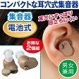 電池式耳穴集音器「感良二丸(かんりょうふたまる)」 2個組