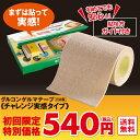グルコンゲルマテープ チャレンジタイプ<初回限定特別価格>【送料無料】