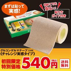グルコンゲルマテープチャレンジタイプ<初回限定特別価格>