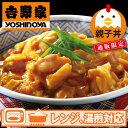 吉野家 冷凍親子丼の具<15袋セット>...