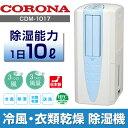 コロナ スポットクーラー CDM-1017-AS(冷風・衣類乾燥除湿機|スポットエアコン|コンプレッサー方式)CORONA【はぴねすくらぶラジオショッピング】