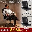 エグゼクティブチェア  シニアブレイク アームレスト跳ね上げ式(パソコンチェア オフィスチェア デスクチェア チェアー プレジデントチェア 社長椅子 PCチェア 1人掛け ロッキング機能 chair)【送料無料】