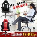 エグゼクティブチェア ヘッドレスト【送料無料】(パソコンチェア オフィスチェア デスクチェア チェアー プレジデントチェア 社長椅子 PCチェア 1人掛け ロッキング機能 chair)
