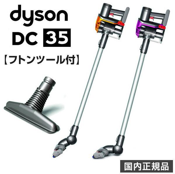 ダイソン DC35セット【dyson】マルチフロア「ふとんツールプレゼント!!」