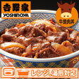 吉野家 冷凍牛焼肉丼の具<12袋セット>