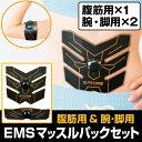 EMSマッスルパックセット<腹筋用×1+腕・脚用×2>マッスルパック&マッスルパックミニ EMSパッド【はぴねすくらぶラジオショッピング】