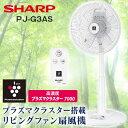 SHARP プラズマクラスター扇風機 PJ-G3AS(ブルー系:PJ-G3AS-A、ホワイト系:PJ-G3AS-W)