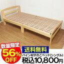★数量限定56%OFF★天然木製パイン材すのこベッド<シングル><ナチュラル>【送料無料】