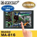 MAASAI ワンセグ7型るるぶナビ2016