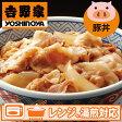 吉野家 冷凍豚丼の具<15袋セット>