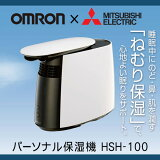 オムロン パーソナル保湿機 HSH-100-W(OMRON 潤いエアマスク)【送料無料】