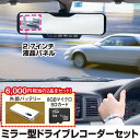 ミラー型ドライブレコーダーセット【送料無料】
