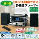 CDにコピーできる多機能プレーヤー(レコード・CD・カセットテープ・ラジオ・音楽データ)