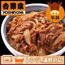 吉野家 冷凍牛丼の具<15食セット>