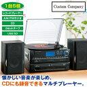 カスタム・カンパニー マルチレコードプレーヤー(CDダビング・CD録音・SDカード録音!)(レコード・AM/FMラジオ・CD・カセットテープ・USBメモリー・SDカード 対応!)
