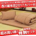 西川組布団2017カバー付特別セット
