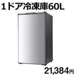 1ドア冷凍庫60L
