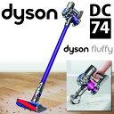 【フレキシブル隙間ノズル付】ダイソン DC74スティックセット【送料無料】Dyson V6 Fluffy DC74MH フラフィ モーターヘッド コードレス掃除機 スティック型 ハンディクリーナー