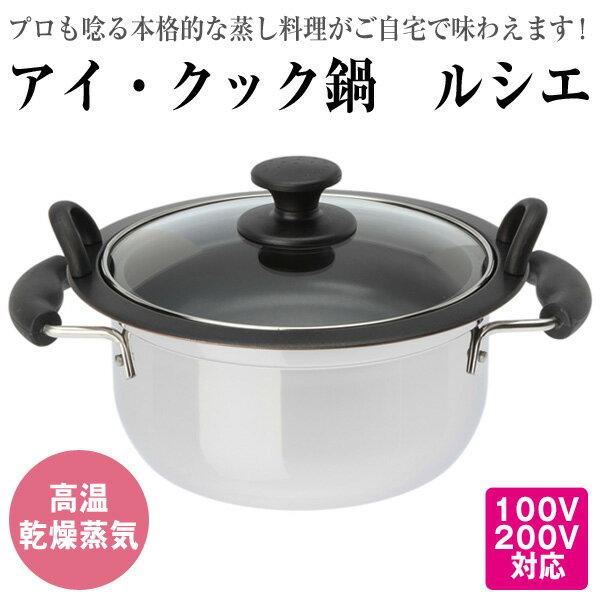 アイ・クック鍋ルシエ(高温乾燥蒸気で、食材の栄養分を逃さずに時短・スピード調理!余分な脂を落とすからヘルシー)アイクックなべ