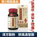【第2類医薬品】防風通聖散アンラビリII<1875粒>×2瓶