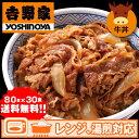 吉野家 冷凍牛丼の具<ミニ牛丼の具(80g×30食)>【送料無料】