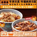 吉野家 牛丼の具・牛焼肉丼の具 はぴねすくらぶ特別セット プレゼント付