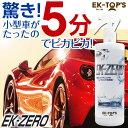 水が要らない洗車スプレー!洗車革命 EK-ZERO 特別セット(水...