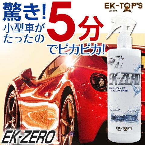 洗車革命 EK-ZERO 特別セット【はぴねすくらぶラジオショッピング】