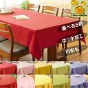 カラーで選べる大判はっ水加工テーブルクロス