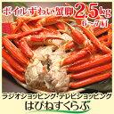 ボイルずわい蟹脚 2.5kg【はぴねすくらぶラジオショッピング】