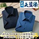 武州正藍染 7分袖シャツ