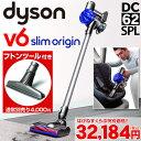 【フトンツール付】ダイソン V6 slim origin(DC62SPL)セット<国内正規品 新品|メーカー2年保証>(dyson ブルー系)コードレス掃除機 スティック型 ハンディクリーナー 布団ク