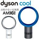 ダイソン 羽根のない扇風機 AM06 テーブルファン【送料無料】dyson cool ダイソンクール(ホワイト/シルバー、アイアン/サテンブルー|AM06DC30WS、AM06DC30IB)