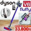 【フレキシブル隙間ノズル付】ダイソン V6 Fluffy(DC74)スティックセット【送料無料】(D...