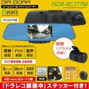 エンプレイス DIA DORA ルームミラー型ドライブレコーダー リアカメラ付 NDR-RC177M&AN-S062(ドラレコ|後方カメラ)【はぴねすくらぶラジオショッピング】